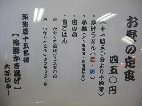 s-菊河メニュー2IMG_5621