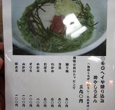 s-菊河メニュー4IMG_5623