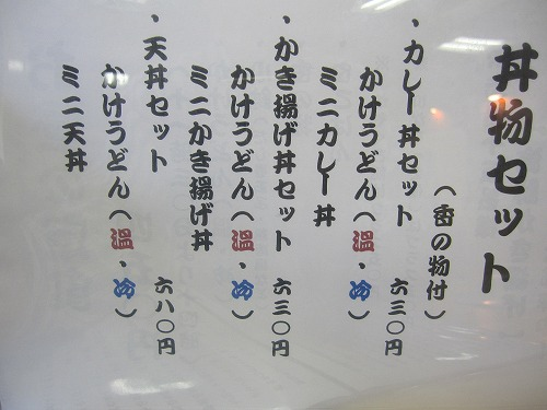 s-菊河メニュー3IMG_5622