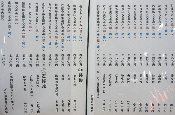 s-菊河メニューdai IMG_5624改