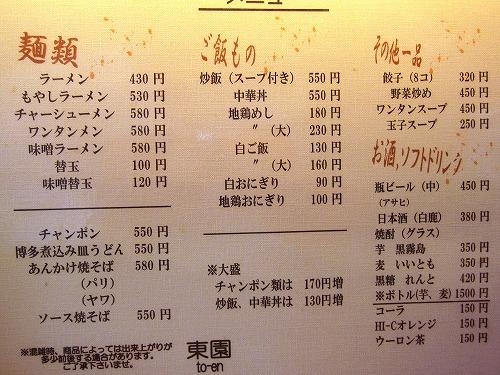 s-東園メニューIMG_5638