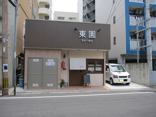 s-東園外見IMG_5648