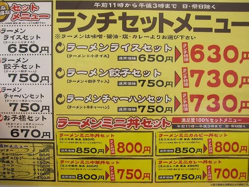 s-エゾっ子メニュー2IMG_5737