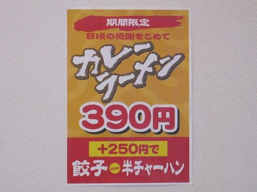s-エゾっ子メニュー4IMG_5739