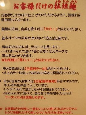 s-ゆず能書きIMG_5774