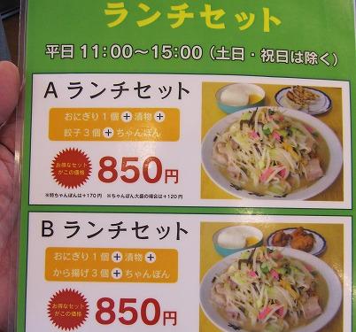 s-佐賀軒メニュー3IMG_5805