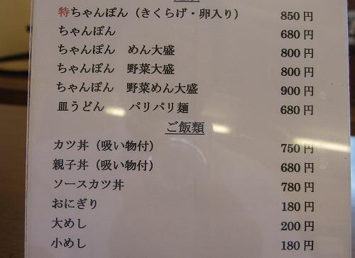 s-佐賀軒メニューIMG_5800