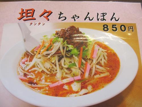 s-佐賀軒メニュー2IMG_5801