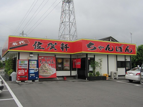 s-佐賀軒外見IMG_5798