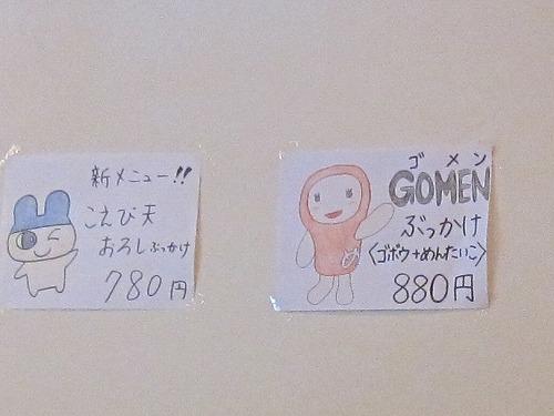 s-和助メニュー2IMG_5813改