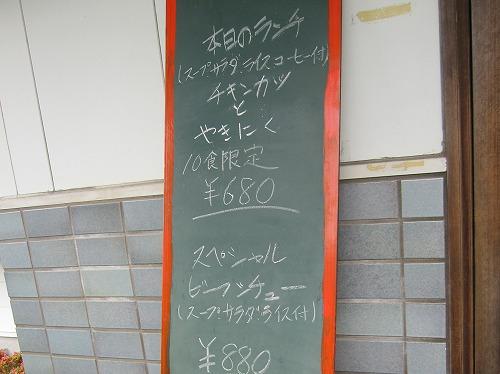 s-ポワーブル外メニューIMG_5878