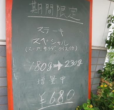 s-ポワーブル外メニュー2IMG_5879
