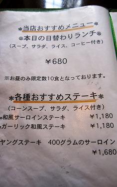 s-ポワーブルメニュー13IMG_5889