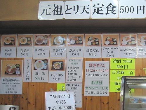 s-えきまえ食堂メニュー2IMG_5909改