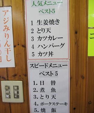 s-えきまえ食堂番付IMG_5906