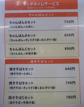 s-つかざきメニューIMG_5960
