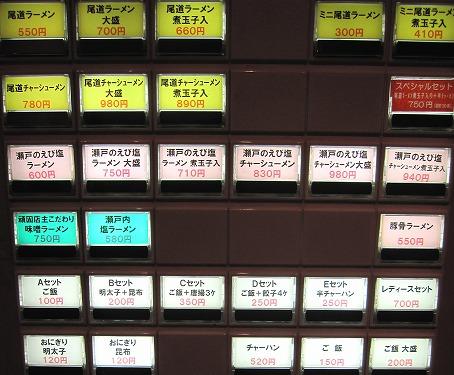s-中島屋自販機IMG_5999