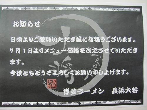 s-大将貼紙IMG_6079