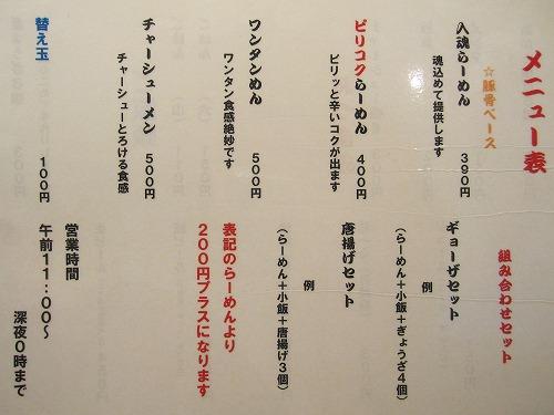 s-福岡魂メニューIMG_6084