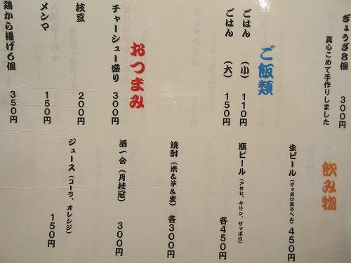 s-福岡魂メニュー2IMG_6085