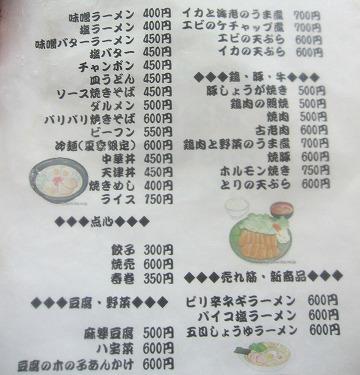 s-八海メニューIMG_6118