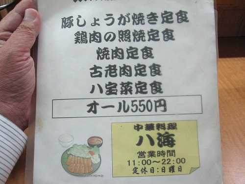 s-八海メニュー2IMG_6117