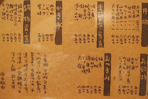 s-筑紫うどんメニューIMG_6126