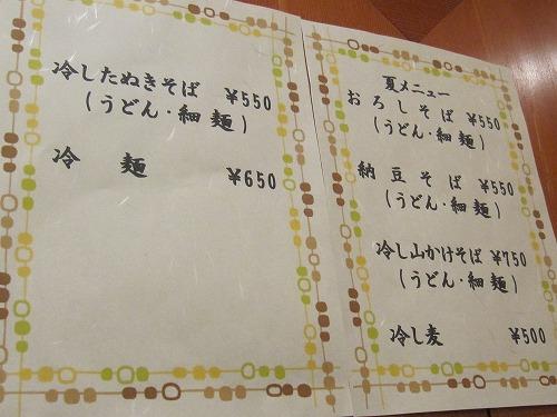 s-筑紫うどんメニュー3IMG_6132
