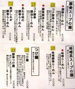 s-壱屋メニュー2IMG_6249改2