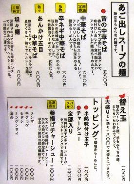 s-壱屋メニューIMG_6249改1
