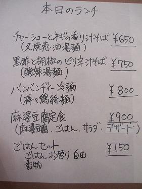 s-星期菜メニューIMG_6368