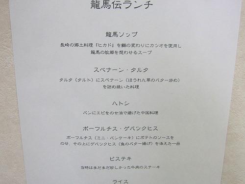 s-NHK龍馬メニューIMG_6335