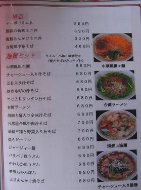 s-台北メニューIMG_6393