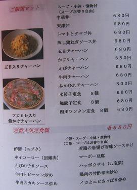 s-台北メニュー2IMG_6394