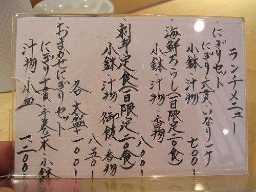 s-赤坂メニューIMG_6437
