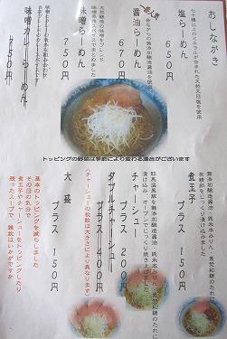 s-輪喰メニューIMG_6519