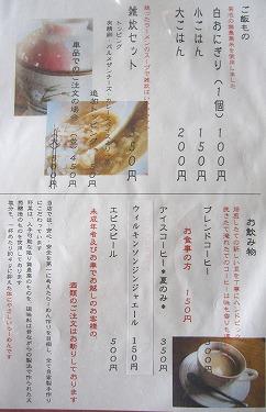 s-輪喰メニュー2IMG_6520