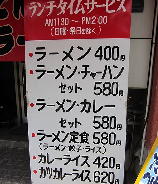 s-ばってんメニュー3IMG_6621
