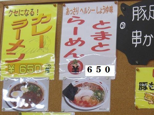 s-ばってんメニュー2IMG_6626改