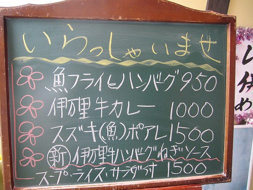 sー石けりメニューIMG_6676