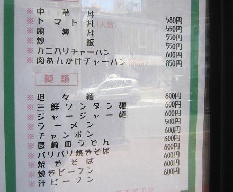 sー巧福メニューIMG_6616