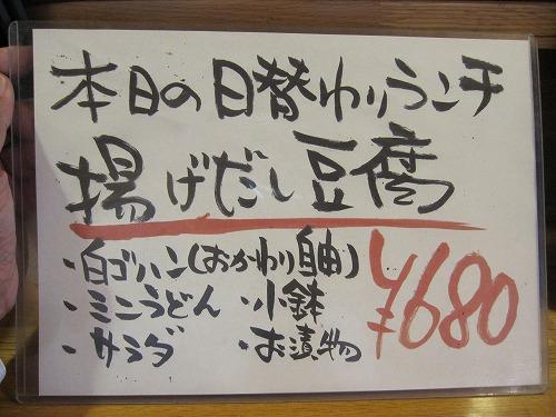sーかみやメニュー4IMG_6688