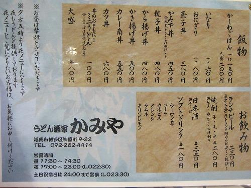 sーかみやメニュー2IMG_6686