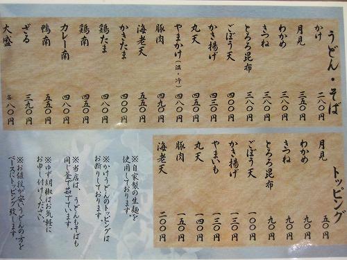sーかみやメニューIMG_6685