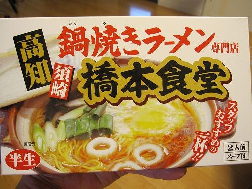 sー鍋焼き表紙IMG_6828