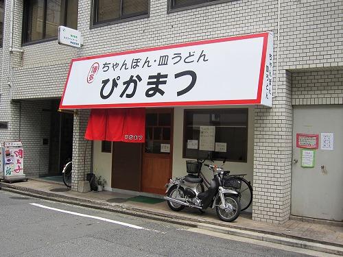 sーぴかまつ外見IMG_6906