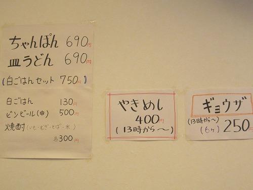 sーぴかまつメニューIMG_6890
