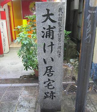 sー大浦けいIMG_6949
