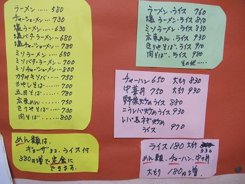 sーきりやメニューIMG_6956