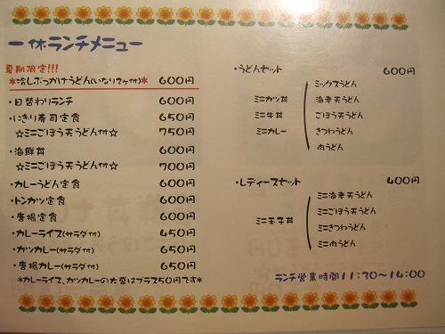 sー一休メニューIMG_6972